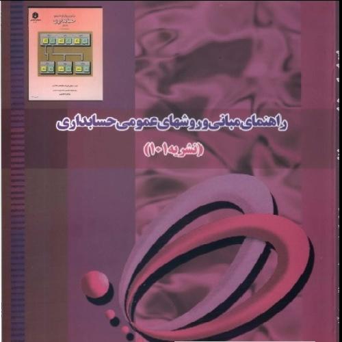 1306941 - راهنمای حل مساله کتاب مبانی و روشهای عمومی حسابداری(نشریه 101سازمان حسابرسی)
